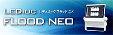 LEDioc FLOOD NEO(LED投光器)