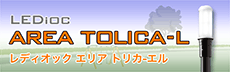 LEDioc AREA TOLICA-L(LED街路灯)