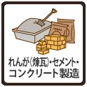 れんが(煉瓦)・セメント・コンクリート製造