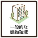 一般的な建物領域