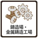 鋳造場・金属鋳造工場