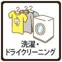 洗濯・ドライクリーニング