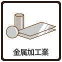 金属加工業